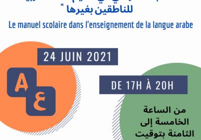 colloque-langue-arabe